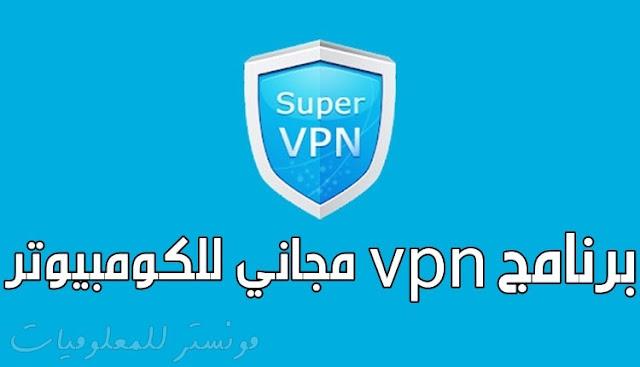 أفضل برنامج vpn للكمبيوتر مجاني