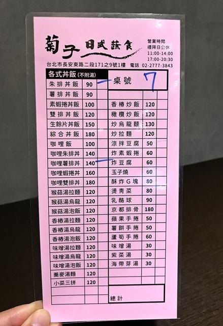 菊子日式蔬食菜單~台北素食、中山區素食日式料理
