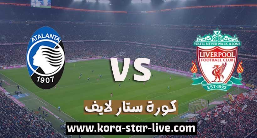 مشاهدة مباراة ليفربول وأتلانتا بث مباشر كورة ستار بتاريخ 25-11-2020 في دوري أبطال أوروبا