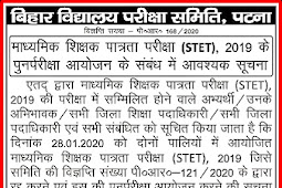 Notice for Re-examination of STET 2019 conducted by BSEB PR 168/2020