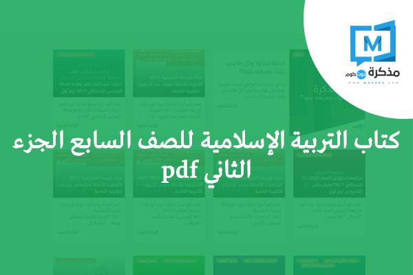 كتاب التربية الاسلامية للصف السابع الجزء الثاني pdf