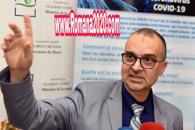 مسؤول بوزارة الصحة: منع دخول فيروس كورونا corona virus إلى المغرب مستحيل