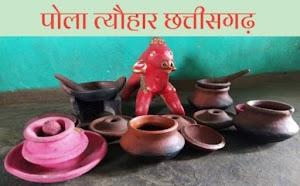 छत्तीसगढ़ का प्रमुख त्योहारों में से एक पोला त्यौहार। पोला पर्व की रोचक तथ्य।pola festival in chhattisgarh