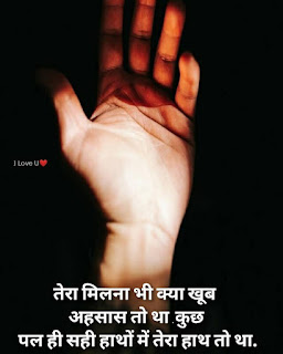 Beautiful Hindi Love Shayari With Images Romantic Shayari