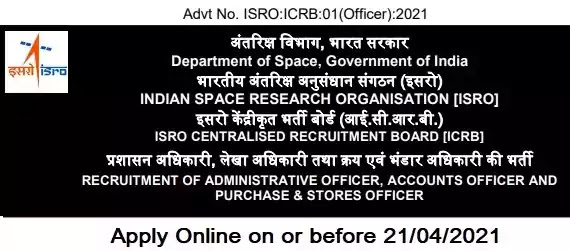 ISRO Administrative Officer Vacancy Recruitment 2021