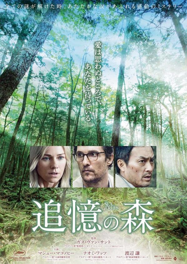 映画 追憶の森 ポスター