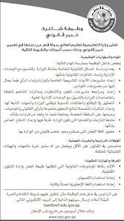 وظائف خالية فى وزارة التعليم العالى قطر عام 2017