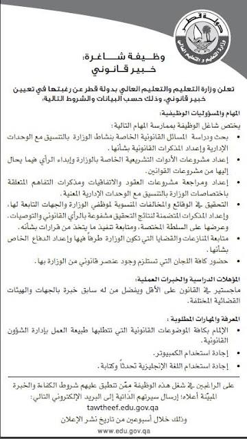 وظائف خالية فى وزارة التعليم العالى قطر عام 2019