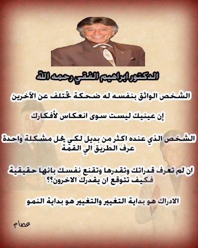 أروع ما قاله الدكتور المرحوم ابراهيم الفقي رحمه الله