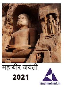 Mahavir jayanti 25 april 2021 /(महाबीर जयंती 25 अप्रैल 2021)