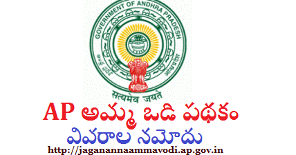 Jagananna Amma Vodi Scheme website address changed to ammavodihm.apcfss.in due to some server problems. All Headmasters of Primary, Upper Primary High Schools of Local Body Schools, Govt Schools Muncipal Schools aided, Model and KGBV schools in the state have note this and Upload Student data in the new website www.ammavodihm.apcfss.in as per the instructions issued earlier. YSR Jagananna Amma Vodi Scheme official website link changed as http://amma vidim.apcfss.in/login Ammavodihm.apcfss.in-jagananna-amma-vodi-scheme-website-address