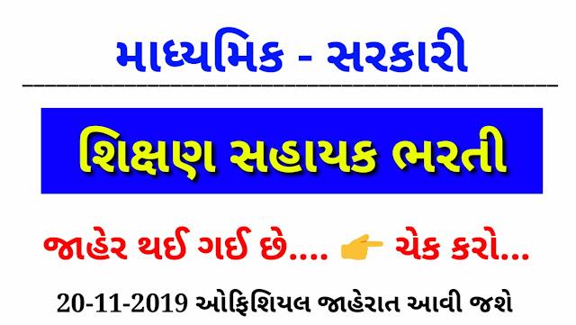 TAT-1 Bharti 2019-20