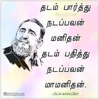 Tamil Fidel Castro Quotes
