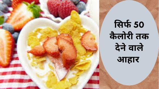 सिर्फ 50 कैलोरी तक देने वाले 17 आहार- under 50 calories food list hindi