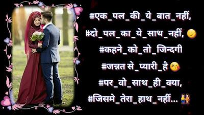 Romantic Cuple Shayari On Love In Hindi