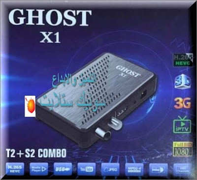 فلاشة GHOST X1 T2-S2COMBO  بحجم 8 ميجا SUNPLUS