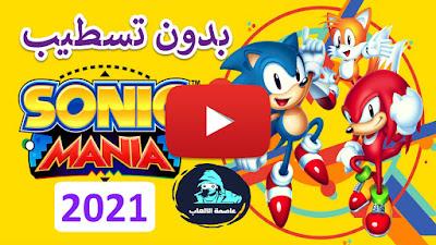 تحميل لعبة سونيك مينيا Sonic Mania يوتيوب