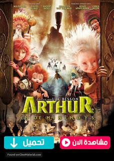 مشاهدة وتحميل فيلم Arthur And The Invisibles 2006 مترجم عربي