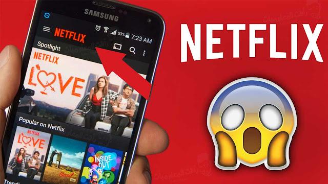 مشاهدة نتفلكس بدون فيزا Netflex . تطبيق نتفلكس لمشاهدة افلام السينما بطريقة سهلة على التلفاز والاندرويد . تشغيل نتفلكس على التلفاز . netflex tv .
