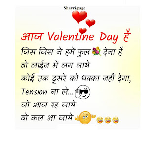 Valentine Day Best Funny Thoughts Images in Hindi- Valentine Day Attitude Status in Hindi for Facebook.funnny