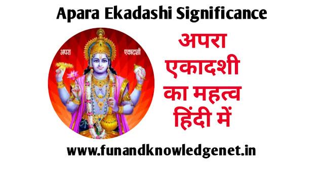 Apara Ekadashi Ka Mahatva Kya Hai - अपरा एकादशी का महत्त्व क्या है