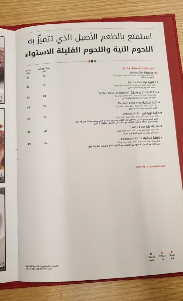 مطعم مشاوي كبابجي | المنيو وارقام التواصل