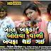 Arjun Thakor | Bol Bakuda Bolva Vali Bewafa Thai Gai | Gujarati Bewafa Hd Video Song | Gabbar Thakor