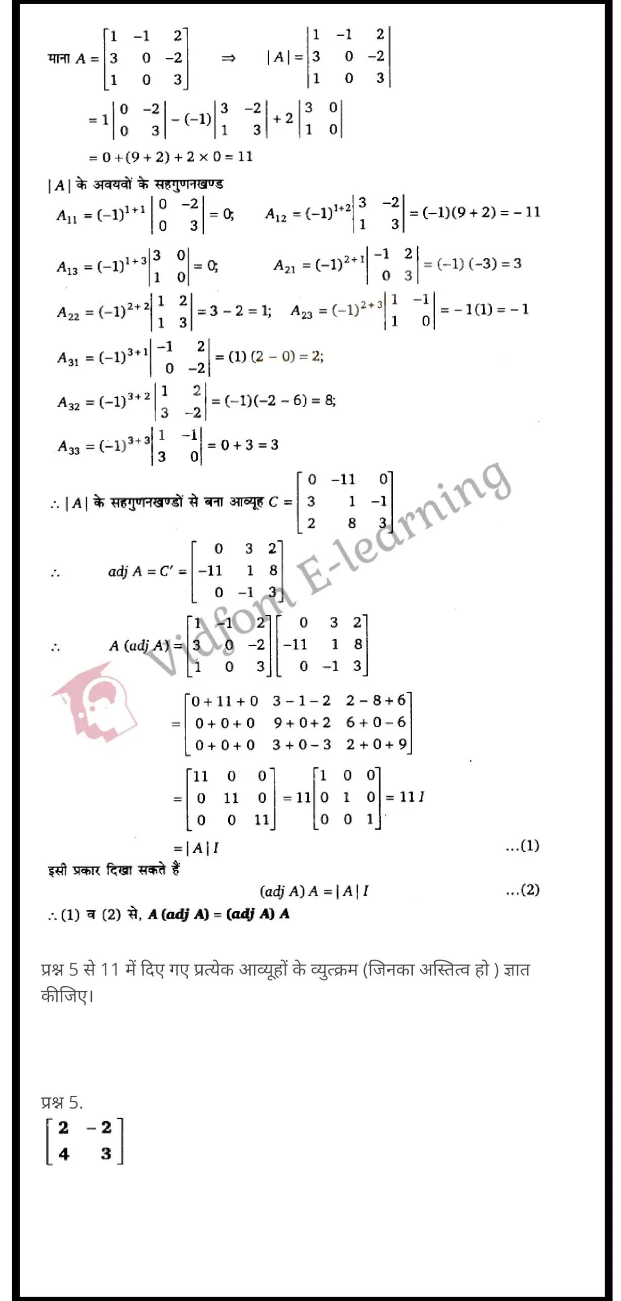 class 12 maths chapter 4 light hindi medium 24