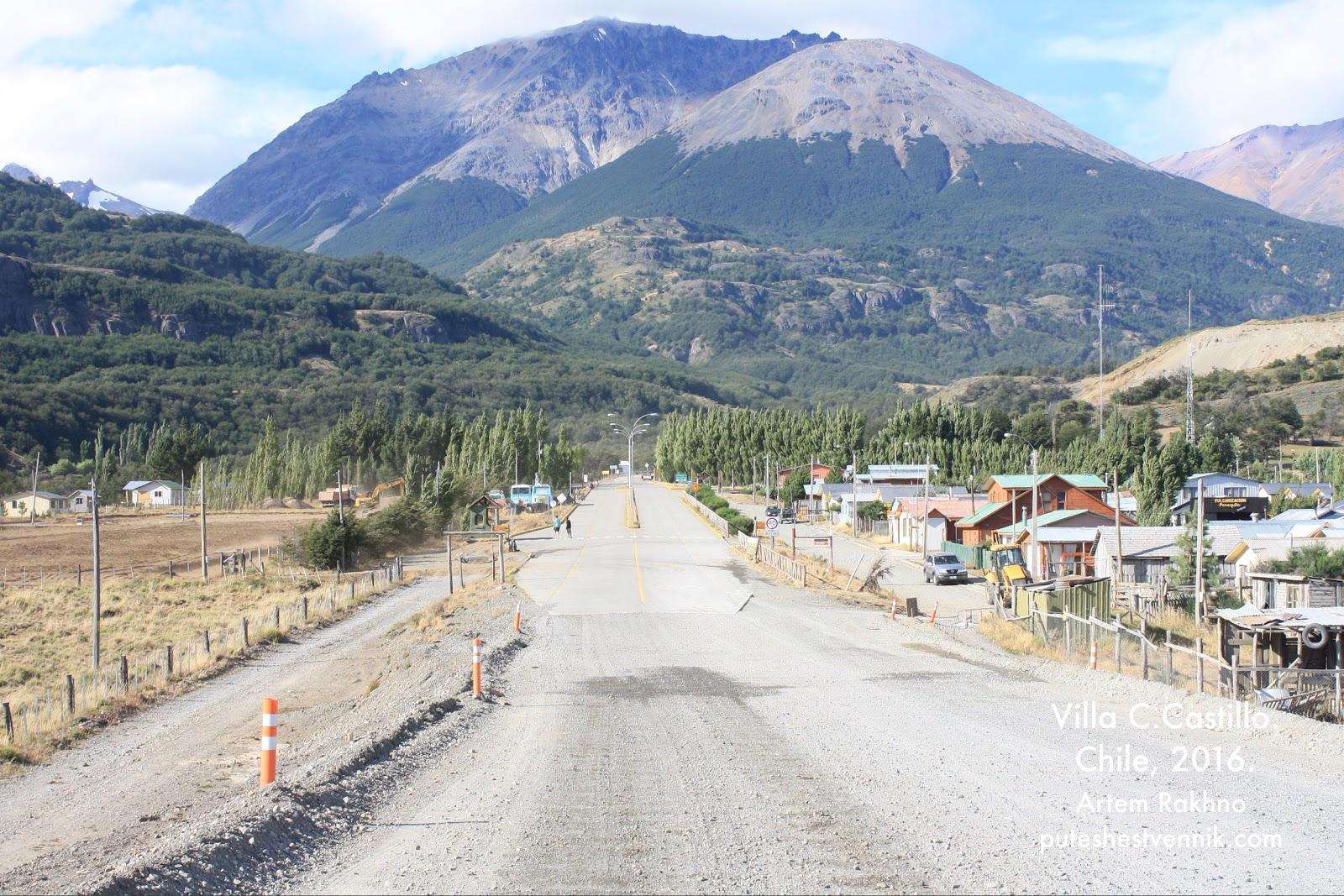 Окончание асфальта на дороге Карретера Аустраль