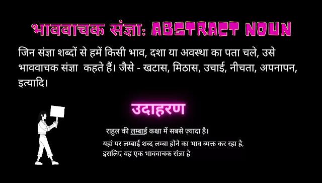 bhavvachak sangya, abstract noun in hindi, bhavvachak sangya ke udaahran aur bhavvachak sangya ki paribhasha, भाववाचक संज्ञा की परिभाषा और उदाहरण