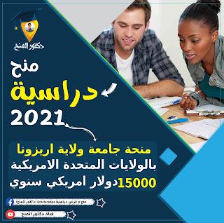 منحة جامعة ولاية اريزونا ASU في الولايات المتحدة الامريكية 2021  منح دراسية مجانية