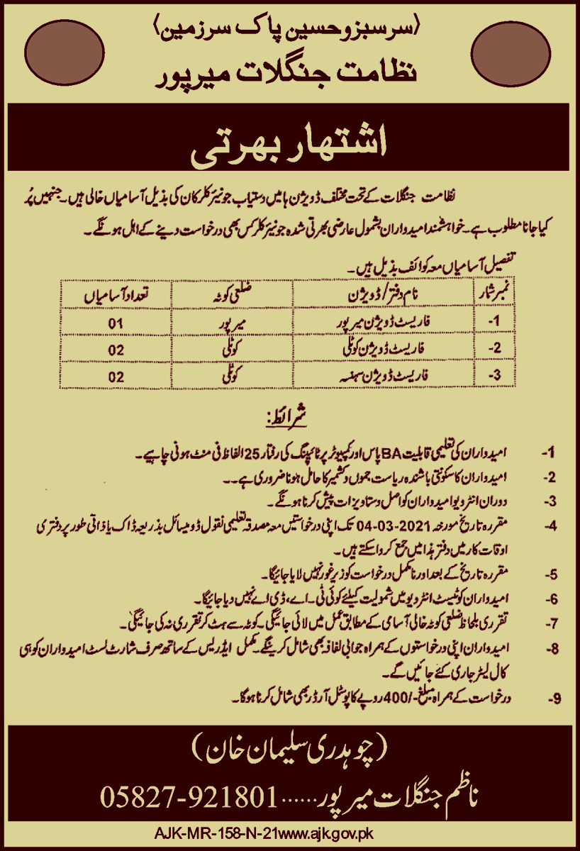 Jobs in AJK Forestry Department 2021