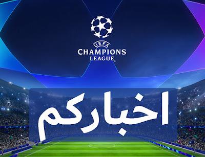 مباريات قوية وهامة اليوم بتاريخ 6-11-2019 في دوري ابطال اوروبا ضمن دور المجموعات