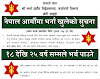 Nepal Army Vacancy for Various Posts