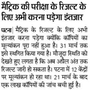 Bihar Board 10th Metric Result Realise Date 2020
