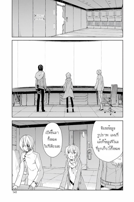 อ่านการ์ตูน Tabi to Gohan to Shuumatsu Sekai ตอนที่ 9 หน้าที่ 23