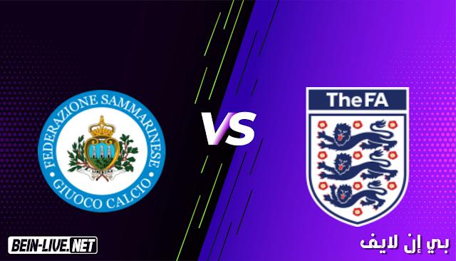 مشاهدة مباراة نجلترا وسان مارينو بث مباشر اليوم بتاريخ 25-03-2021 في تصفيات كأس العالم