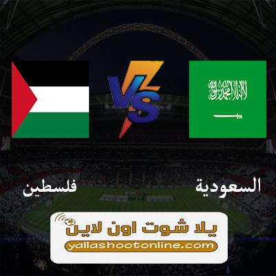 مباراة السعودية وفلسطين اليوم