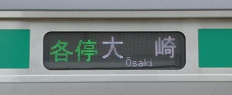 相鉄鉄道 各停 大崎行き1 E233系(2020.5渋谷駅工事に伴う運行)