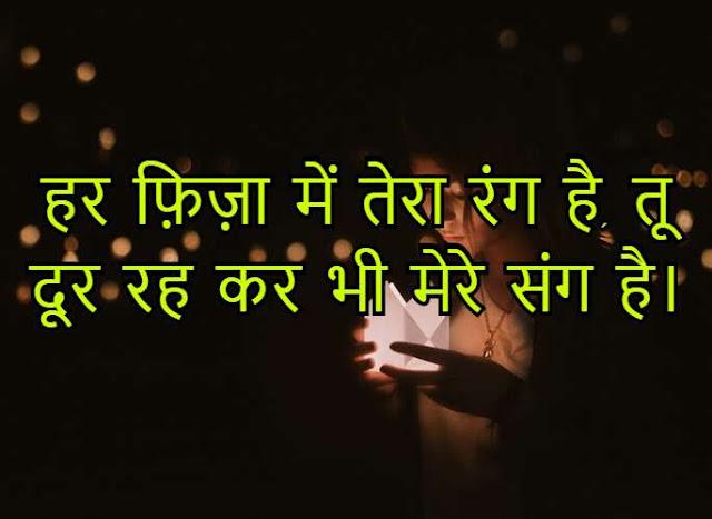 WhatsApp Status for Lover in Hindi