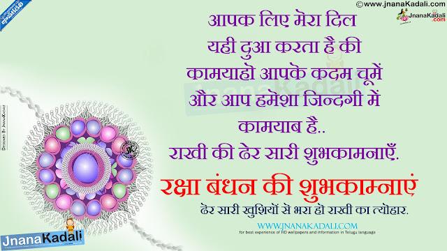 rakshabandhan greetings, happy rakshabandhan wallpapers, trending rakshabandhan quotes, 2019 rakshabandhan greetings