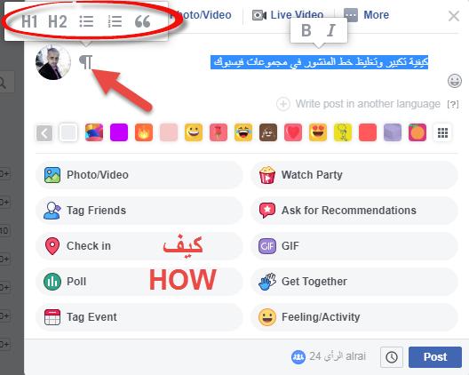 كيفية تكبير وتغليظ المنشورات في مجموعات فيسبوك