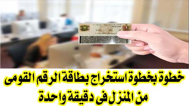 خطوة بخطوة استخراج بطاقة الرقم القومي من المنزل فى دقيقة واحدة