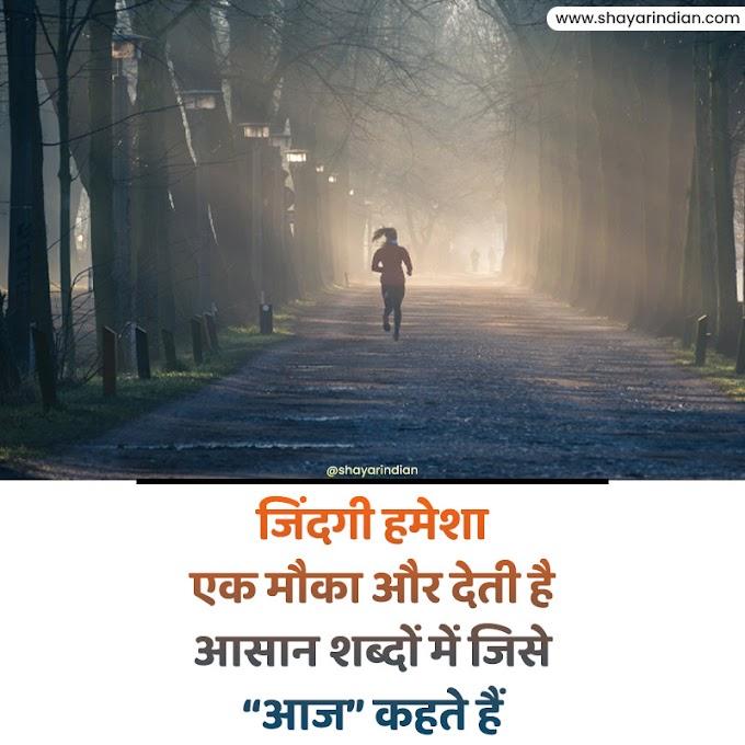 जिंदगी हमेशा एक मौका और देती है - Shubh Prabhat Suvichar Image in Hindi, Good Morning