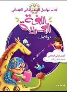 كتاب تواصل في اللغة العربية للصف الثاني الابتدائي 2020، فيديو وملف pdf