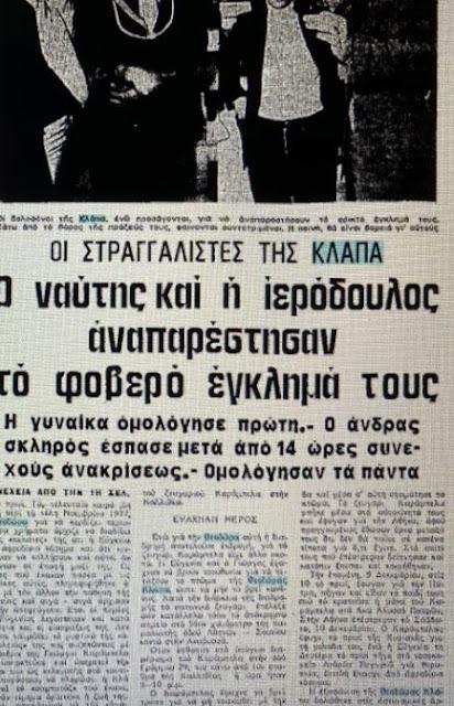 h-straggalismeni-ierodoyli-kai-to-egklima-tis-anavyssoy