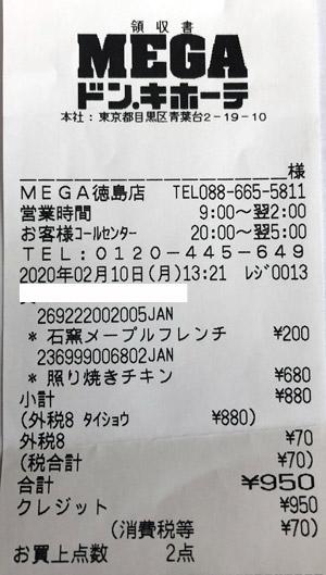 MEGAドン・キホーテ 徳島店 2020/2/10 のレシート
