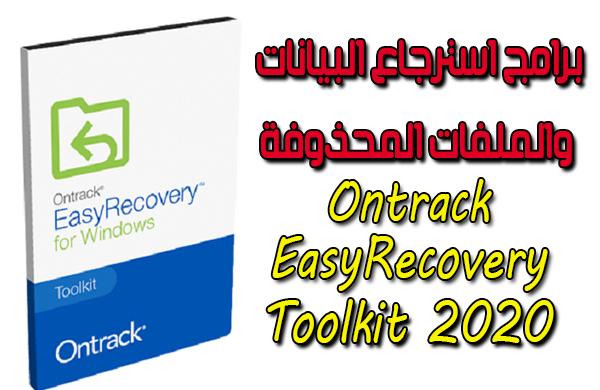 أفضل برامج استرجاع البيانات والملفات المحذوفة Ontrack EasyRecovery Toolkit 2020  تحميل مجاني