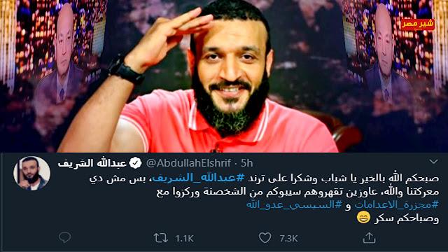 تريند ابن الحرام يشعل مواقع التواصل الاجتماعي - عبد الشريف - رد عبد الله الشريف
