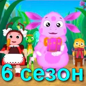 6 сезон Лунтика